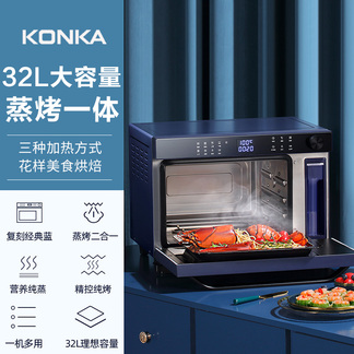 KONKA康佳 蒸烤箱一体机 32升 独立温控 低温发酵 蒸烤合一