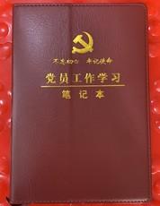 党员工作笔记本25K*1个【限中建三局工程总承包公司采购,其他订单不发货】