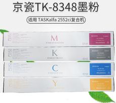 京瓷TK-8348K原装TK-8348K(696030)【限中建三局工程总承包公司采购,其他订单不发货】