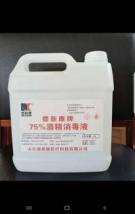 德新康75%酒精液 4桶/件【限中建三局工程总承包公司采购,其他订单不发货】