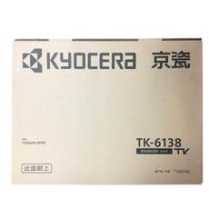 京瓷TK-6138粉盒原装TK-6138(696023)【限中建三局工程总承包公司采购,其他订单不发货】