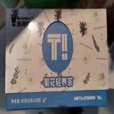 美灵宝菊花轻养茶60g*1盒【限中建三局工程总承包公司采购,其他订单不发货】