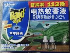 雷达电热蚊香液草本绿茶香味替换装*2瓶(21+8.4ml*2瓶)【限中建三局工程总承包公司采购,其他订单不发货】
