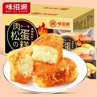 味滋源肉松蛋糕500g整箱 网红零食糕点休闲零食