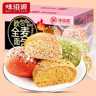 味滋源全麦欧包500g整箱(混合口味)网红零食早餐代餐