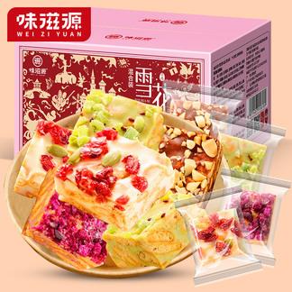 味滋源雪花酥500g整箱(混合口味)网红零食糕点休闲零食