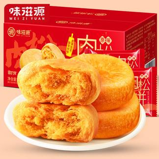 味滋源肉松饼500g整箱 网红零食糕点休闲零食