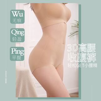 绯素2021新品3D高腰收腹三角裤女防夹臀充模技术无痕女士内裤-027D12P8058B