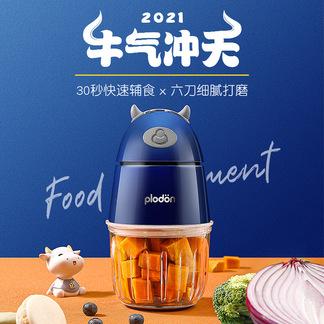 美国浦利顿辅食机 婴儿宝宝辅食料理机 PLD-JR93 (双杯)