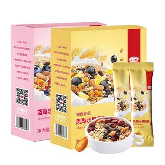 燕之坊蓝莓水果燕麦片220g*2盒懒人代餐冲饮禅食伴侣凤梨混合麦片