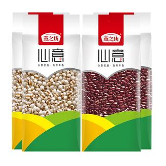 燕之坊赤小豆薏仁米组合1660g五谷杂粮**搭配赤豆红豆4袋真空装